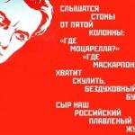 Маяковский о санкциях